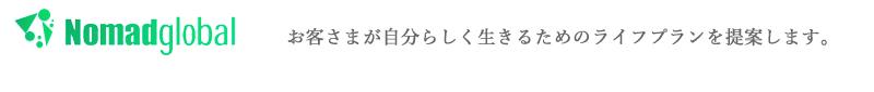 株式会社ノマド・グローバル
